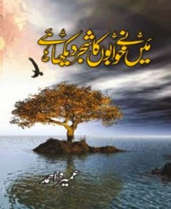 Main Nay Khawabon Kaa Shajar Daikha Hai Urdu Novel By Umera Ahmed