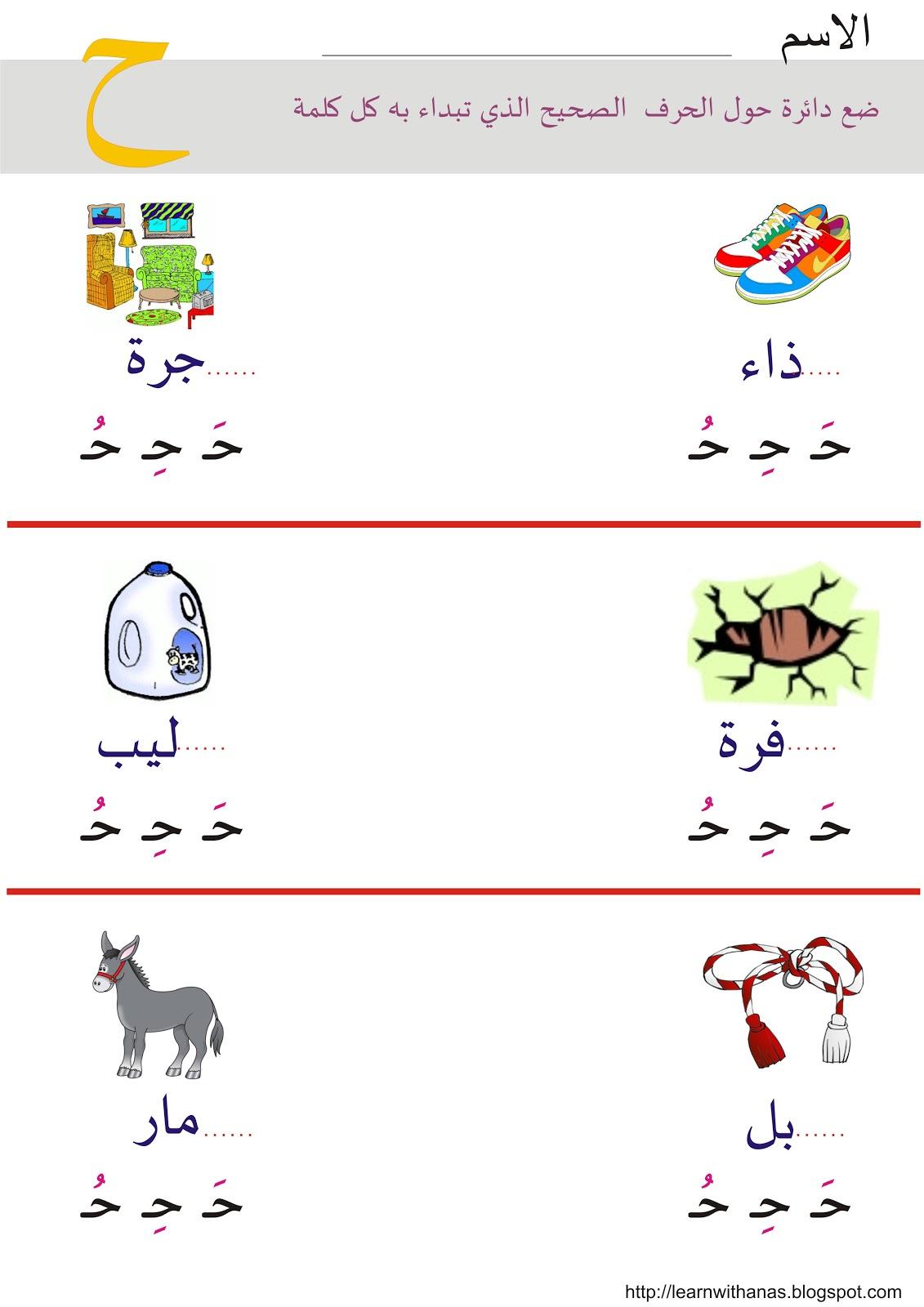 Learn arabic tashkeel art