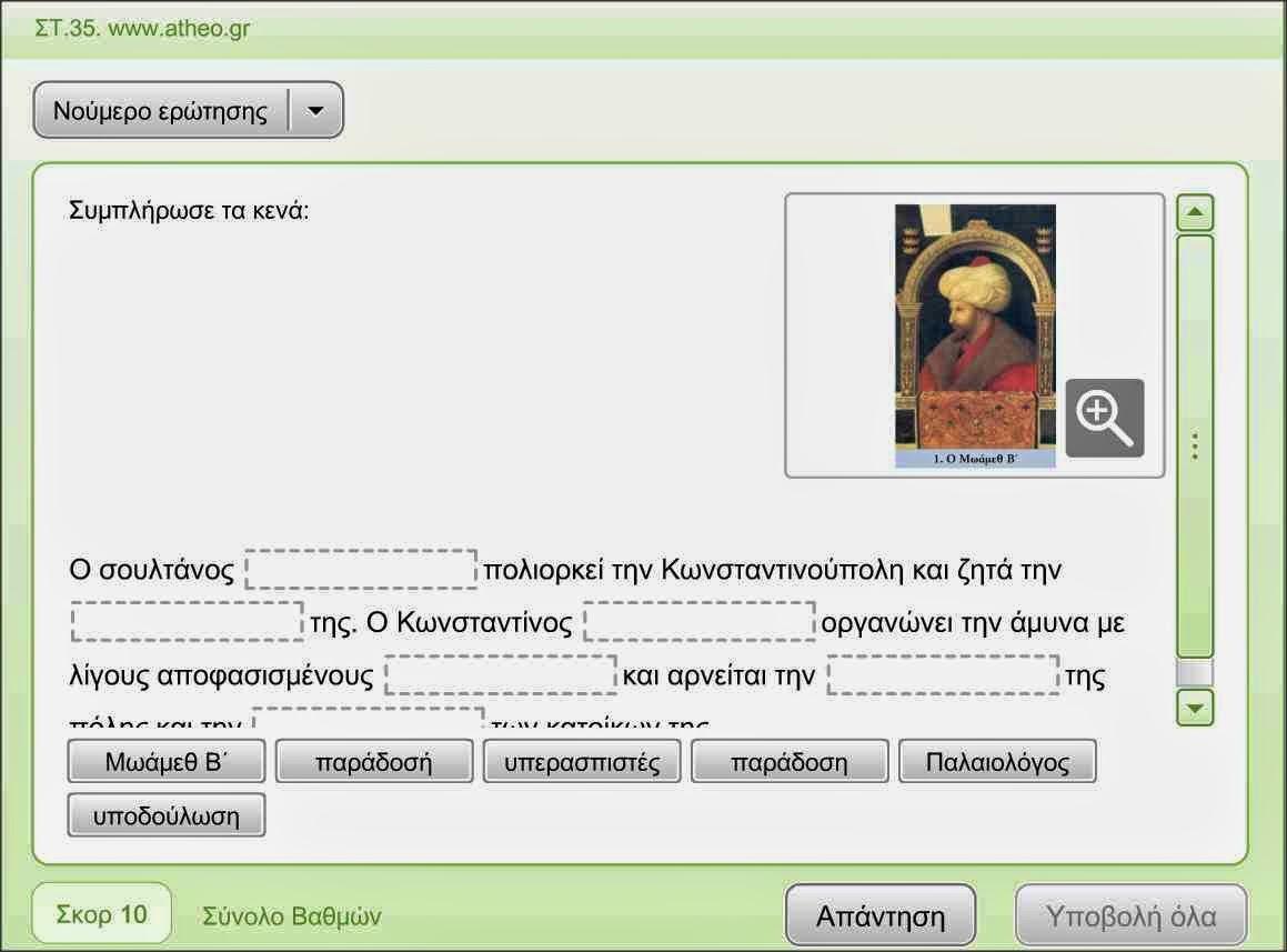 http://users.sch.gr/theoarvani/mathimata/etaxi/istoria/st/ST.8.q/i35.swf