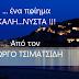 Η Ελλάδα πεθαίνει