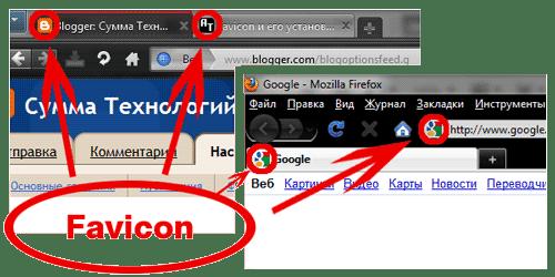 установка favicon:
