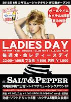 Salt & pepper 毎週金曜日