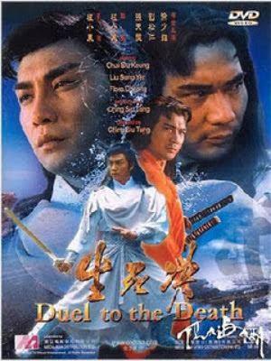 Thanh Vân Kiếm Khách - Duel to the Death (1984) - FFVN