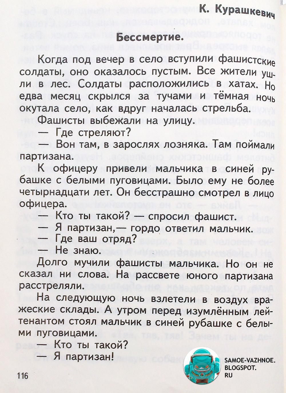 Курашкевич Бессмертие читать онлайн