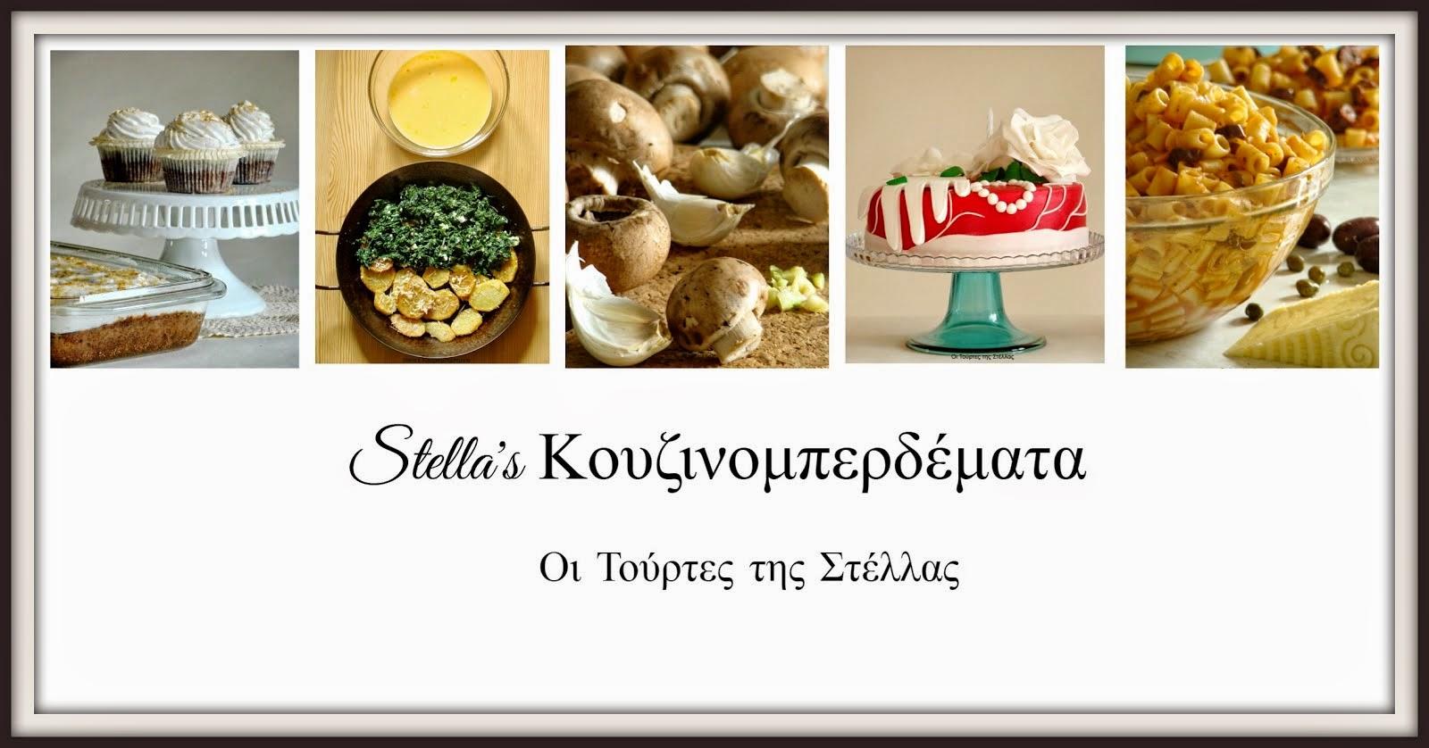 Stella's Κουζινομπερδέματα