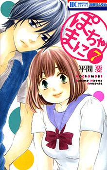 Pochamani Manga