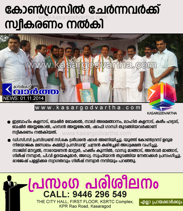 Kasaragod, Kerala, Palakunnu, Congress, Committee, Speak, Function, Udma, Kalanad, Indira Gandhi commemorance.