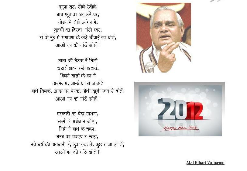 hindi/urdu geet and poems: Wishing you a very Happy New Year 2012