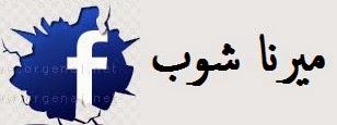 موديلات العيد وصلت اروع تشكيله جاهزة للتسليم الفوري .. متجر ميرنا شوب .. n2hr2dd5f9fa93.jpg