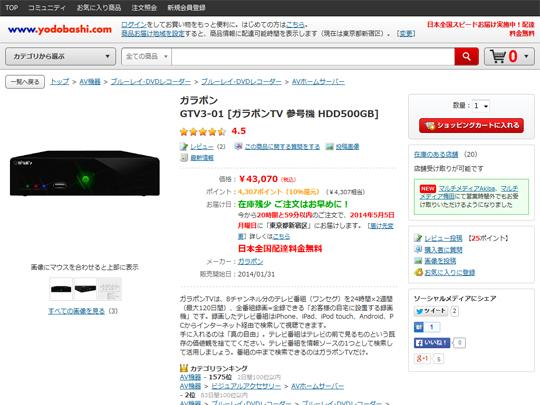 ヨドバシ.com - ガラポン GTV3-01 [ガラポンTV 参号機 HDD500GB]【無料配達】