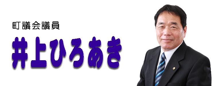 こんにちは 愛川町議会議員 井上ひろあきのブログです