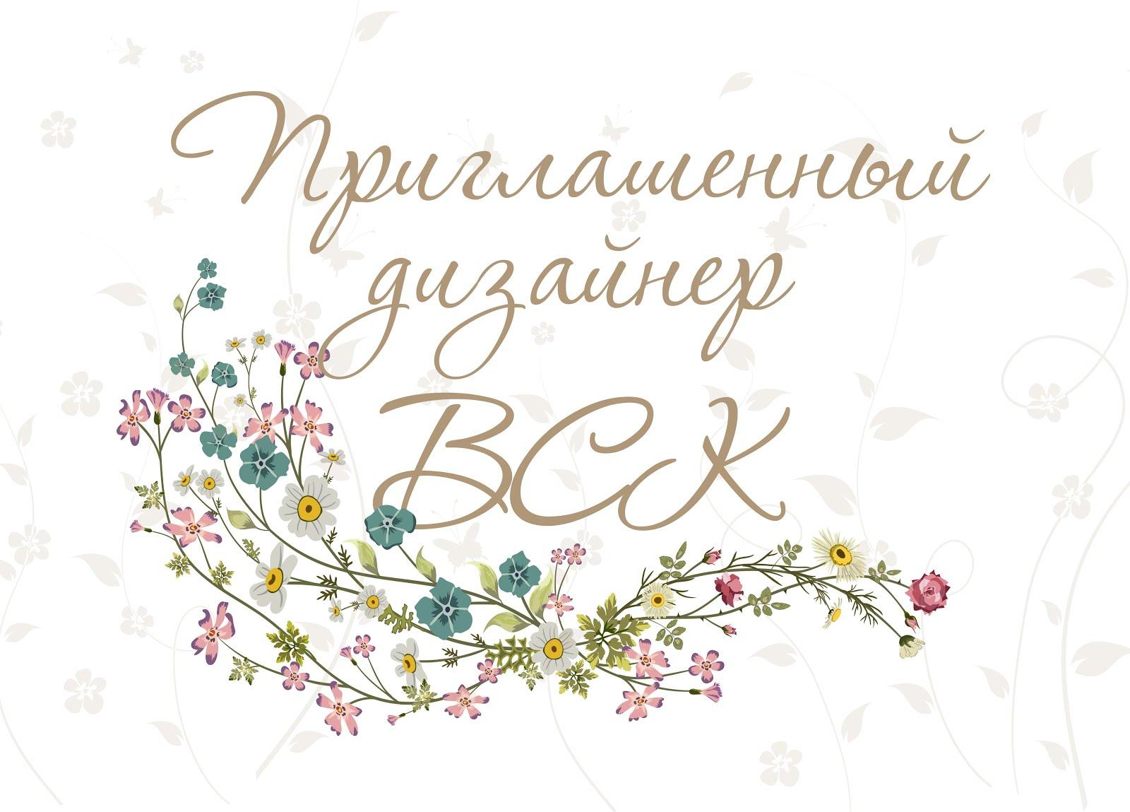 ПД в ВСК