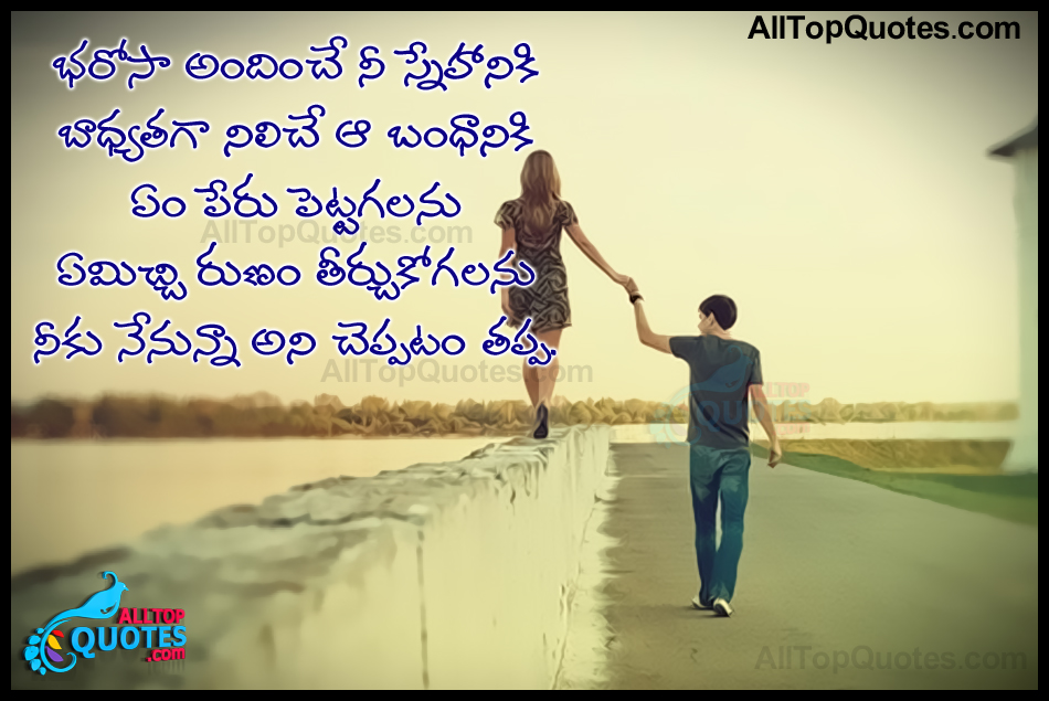 Heart Touching Telugu Joyful Friendship Quotes And Messages
