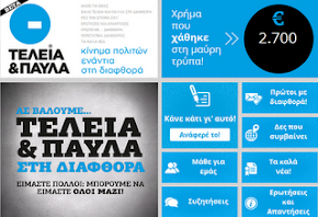Τελεία και παύλα στη διαφθορά! Site ειδικά αφιερωμένο σε όλους τους Έλληνες!
