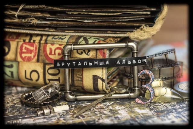 "СП ""Брутальный альбом-3"""