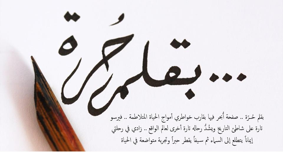 ... بقلم حُرة