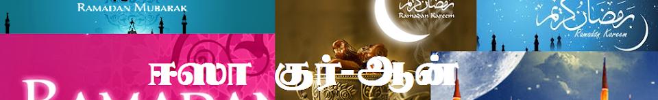 ஈஸா குர்-ஆன் - Isa Koran