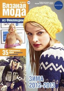 Вязаная мода из Финляндии № 6 (ноябрь 2012)