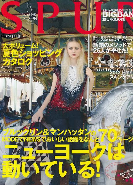 SPUR (シュプール)  august 2012年8月 japanese magazine scans