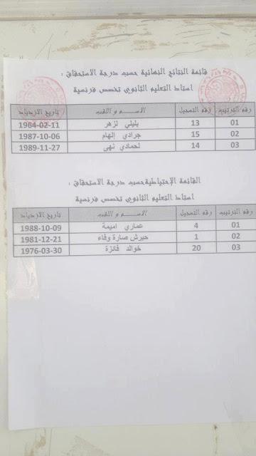 مسابقة توظيف الأساتذة و المعلمين لولاية بسكرة لسنة 2012 2013