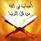 موقع أحباب في الله من كل الدنيا