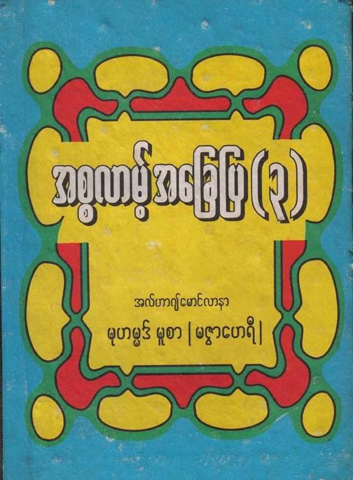 Islam Achay Pya Vol 3 F.jpg