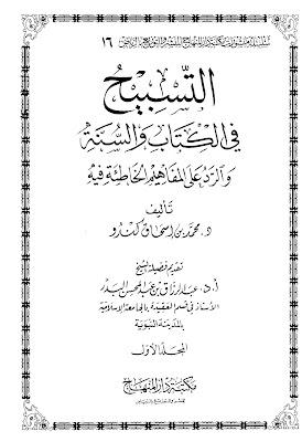 التسبيح في الكتاب والسنة والرّد على المفاهيم الخاطئة فيه - محمد كندو pdf