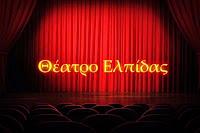 Το ιστολόγιό μας για το Θέατρο Ελπίδας