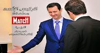 الرئيس الأسد لمجلة باري ماتش الفرنسية: (النص الكامل)