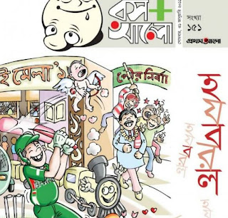 Download bangla fan magazine rosh alo