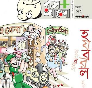 Download bangla fan magazine rosh alo