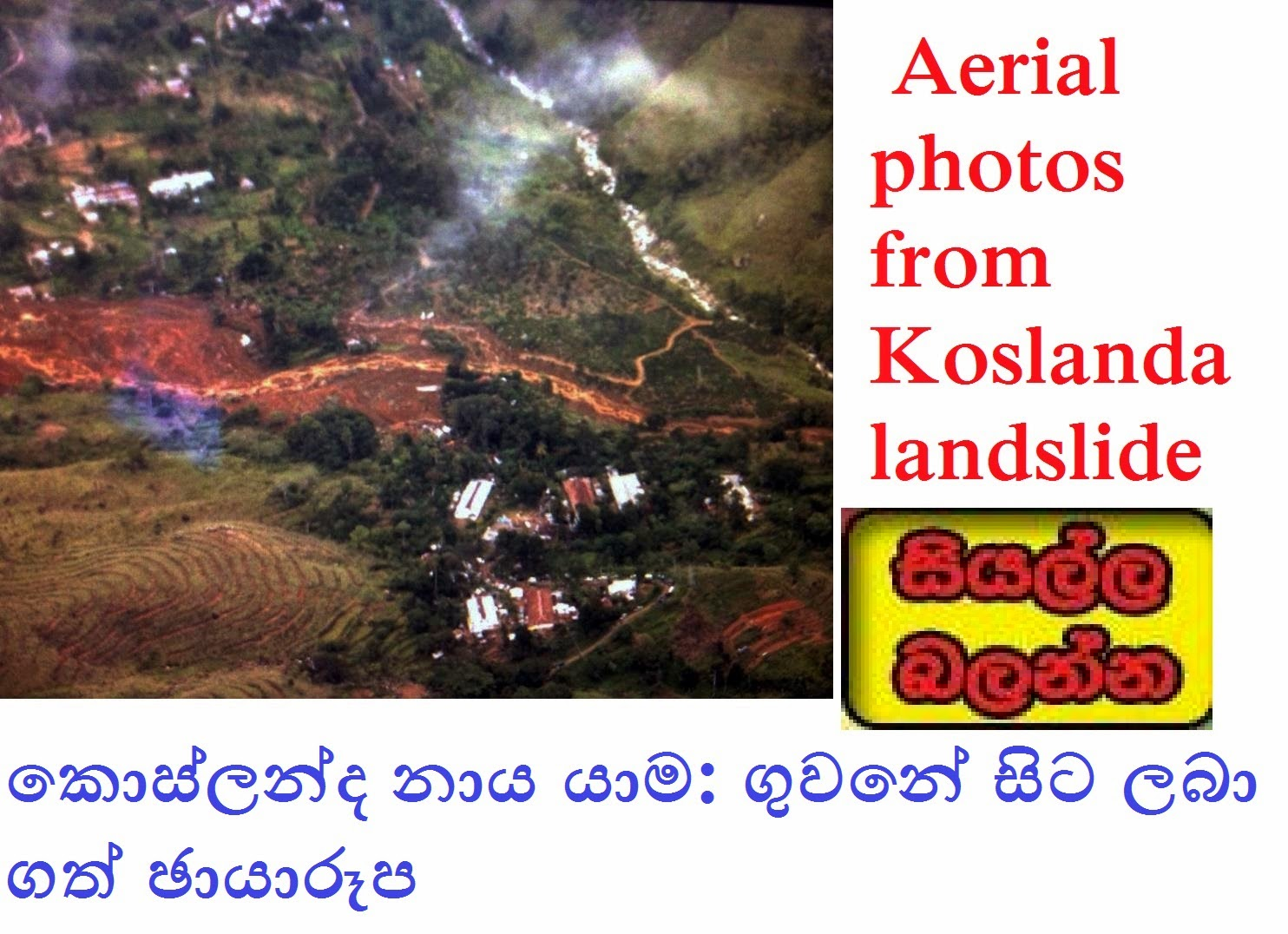 http://picture.gossiplankahotnews.com/2014/10/aerial-photos-from-koslanda-landslide.html