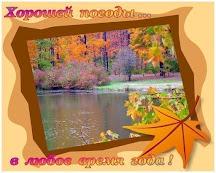 Осеннему настроению повинуясь...