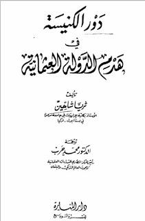 حمل كتاب دور الكنيسة في هدم الدولة العثمانية - اثريا شاهين