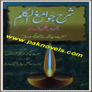 Shara jawam ul Kalam by Hazrat Syed Muhmmad Banda Nawaz