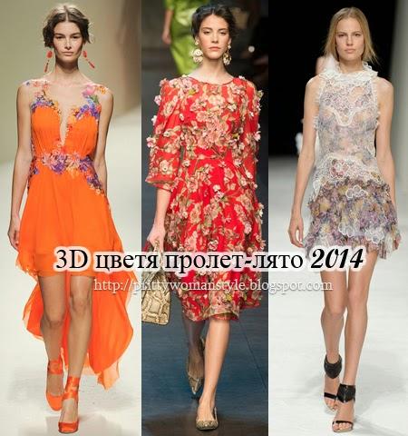 Летни дрехи с 3D цветя