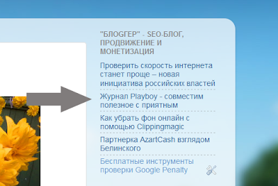Импорт rss или atom на Blogger