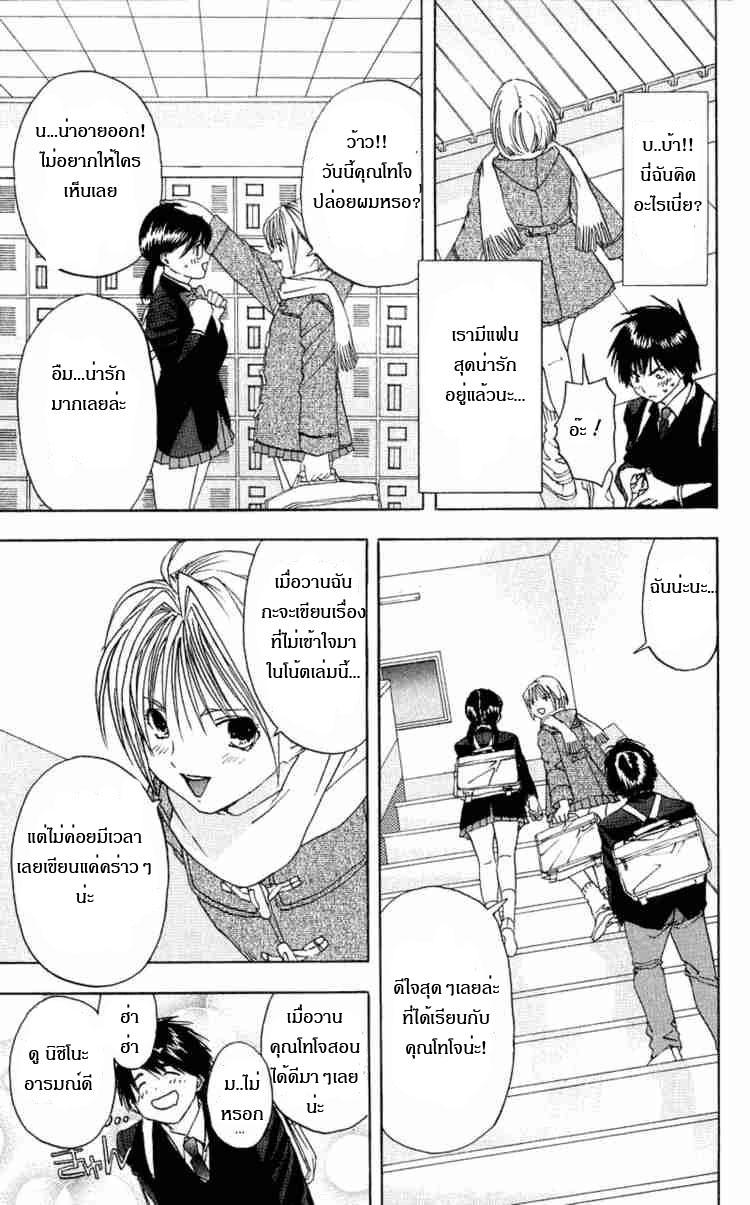 อ่านการ์ตูน Ichigo100 8 ภาพที่ 4