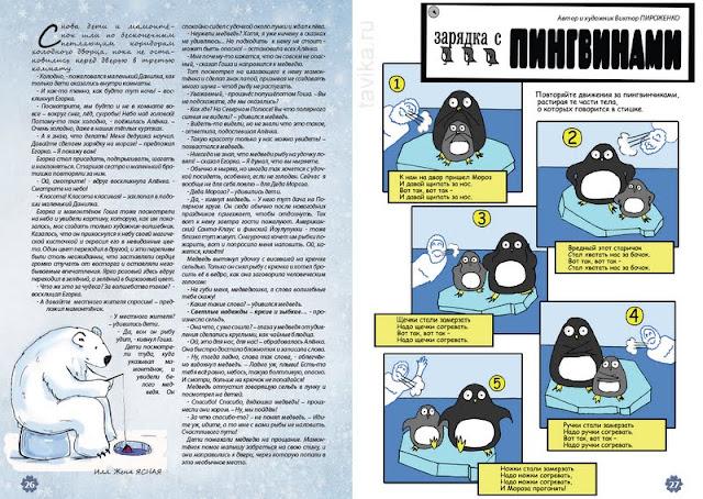 "Электронный журнал ""Моя мама - Василиса""."