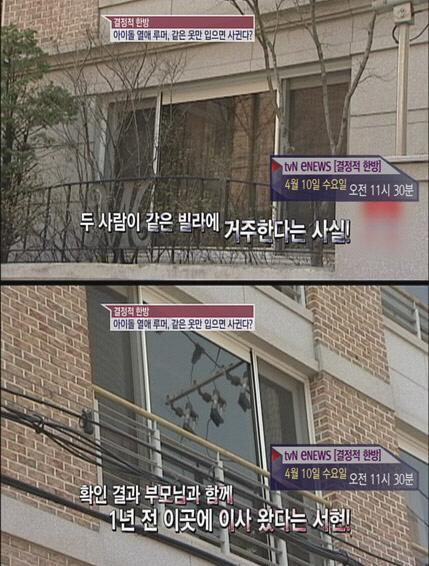 Yonghwa & Seohyun Apartemen