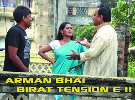 Arman Bhai Birat Tension E (Eid Natok 2011)