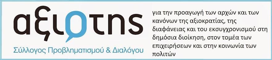 ΑΞΙΟΤΗΣ