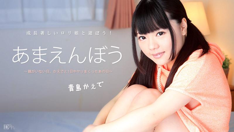 Watch-011716076 Kaede Aoshima