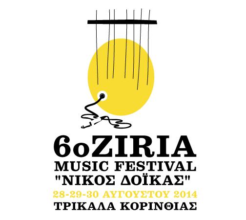 6 Ziria Music Festival