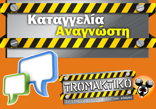 tromaktiko_photo_kataggelia_anagnosti.pn