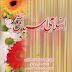 Islami-E Asbaqq Urdu Pdf Book