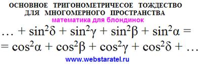 Основное тригонометрическое тождество. Выражение через синусы и косинусы для многомерного пространства. Математика для блондинок.