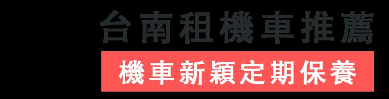 台南租機車【300元起】台南火車站附近租機車-車況新穎-定期保養-