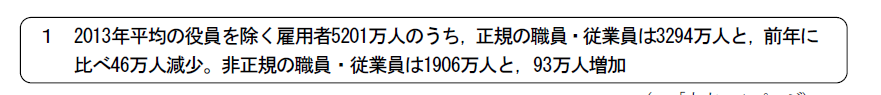 http://www.stat.go.jp/data/roudou/sokuhou/nen/dt/pdf/ndtindex.pdf