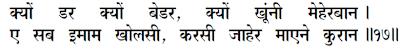 Sanandh by Mahamati Prannath - Verse 20-17